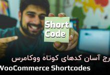 استفاده آسان از کدهای کوتاه ووکامرس با افزونه WooCommerce Shortcodes