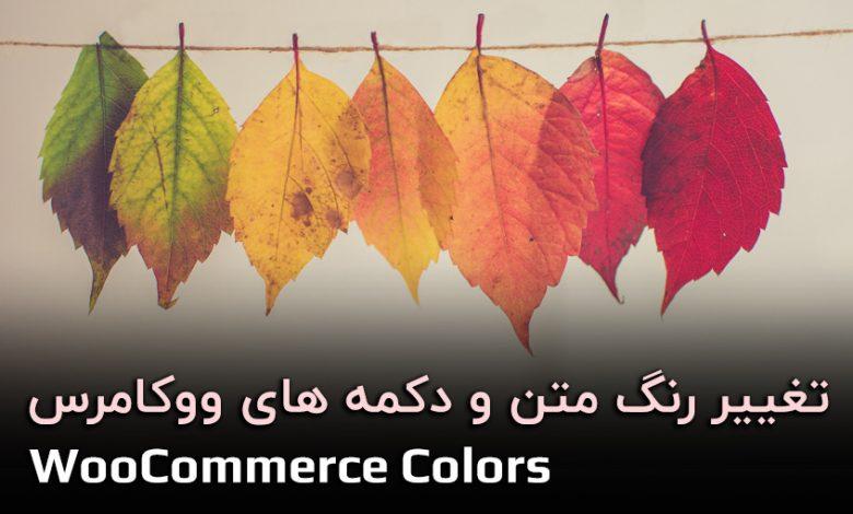 تغییر رنگ متن و دکمه های ووکامرس با افزونه WooCommerce Colors