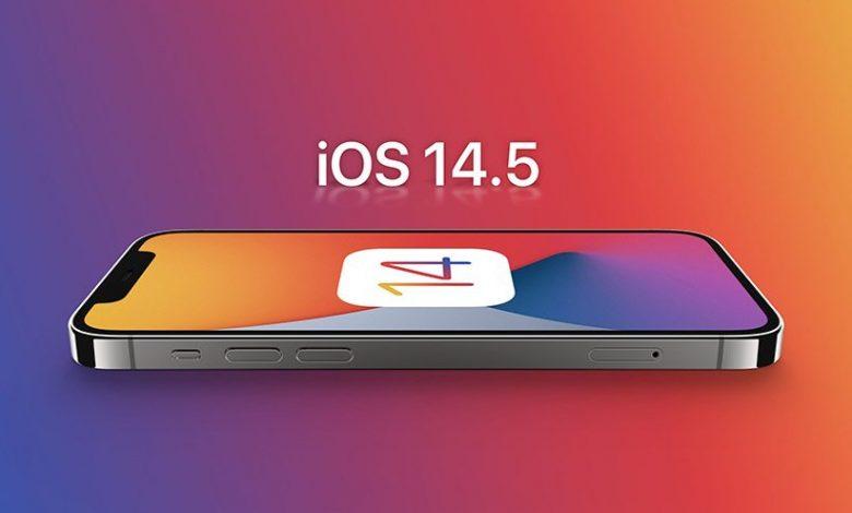 نسخهی نهایی iOS 14.5 هفتهی آینده منتشر میشود