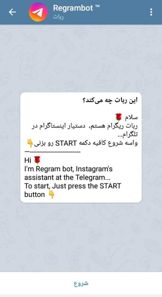 استفاده از ربات تلگرامی ریگرام